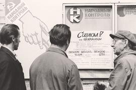 Система госконтроля многое унаследовала от советского народного контроля
