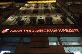 ЦБ требует докапитализировать банк «Российский кредит»