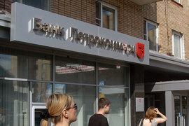Речь может идти о банке «Петрокоммерц-Украина»
