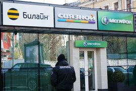 «Мегафон» и «Вымпелком» договорились о восстановлении отношений со «Связным»