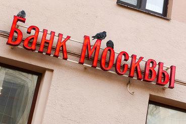 Банк Москвы вновь пополняет капитал СГ МСК