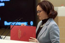 Центробанк (на фото – председатель Эльвира Набиуллина) сначала дал высказаться правительству