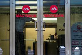 Маст-банк уведомил клиентов, что в настоящее время его руководство ведет переговоры о санации