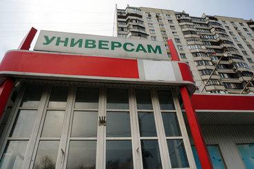 Для московского ритейлера Spar Александра Мамута настали тяжелые времена