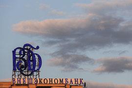 Рекордный убыток ВЭБу принесли олимпийские проекты и Украина