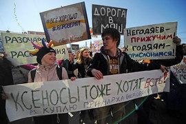 Новосибирская Монстрация