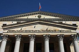 Генпрокуратура не поддерживает инициативу президентского Совета по правам человека о введении института следственных судей