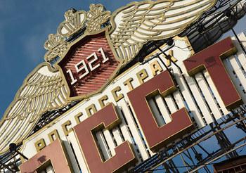 Приказ об ограничении лицензии «Росгосстраха» по ОСАГО опубликован в «Вестнике Банка России»