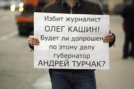 Версия о причастности Андрея Турчака к нападению на Олега Кашина была одной из самых популярных