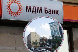 Группа «Бин» разглядела перспективы «МДМ банка»