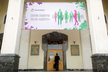 Собрание прошло в Башкирском государственном академическом театре драмы в Уфе