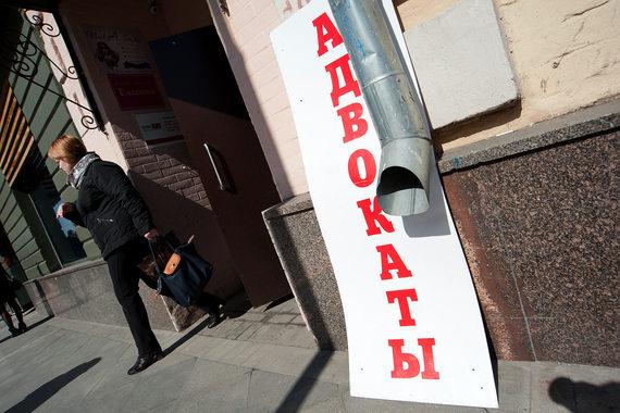 Адвокаты начали борьбу за монополию на использование слов «адвокат» и «юридическая консультация» в названиях юридических фирм