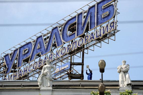 Санация «Уралсиба» более чем наполовину обеспечена активами самого банка