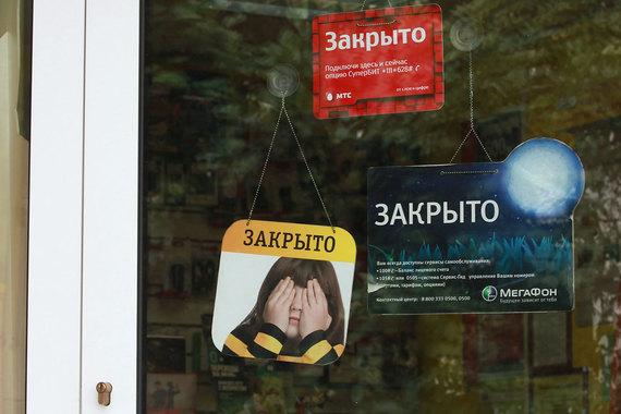 Мегафон Вымпелком и МТС уведомили Роскомнадзор что прекращают действие свидетельств о регистрации своих сайтов как средств массово