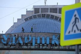 Кинотеатр «Ударник» планируется продать на электронных торгах 16 июня