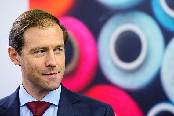 Министр промышленности Денис Мантуров готов раздавать льготные займы