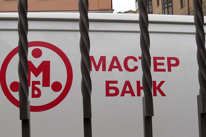 Следственное управление УВД по Центральному административному округу Москвы возбудило уголовное дело по преднамеренному банкротству Мастер-банка