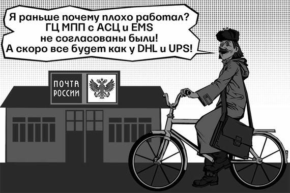 По данным «Почты России», в 2014 г. объем доставленных посылок вырос в 1,6 раза по сравнению с 2012 г.