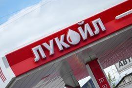 ПАО «НК «Лукойл»
