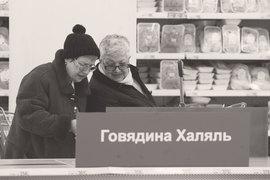 Предложение ввести в России стандарты, аналогичные требованиям к халяльной и кошерной пище у мусульман и иудеев, отражает магистральное направление российской мысли