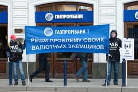 У Газпромбанка 549 валютных ипотечных заемщиков