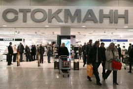 Stockmann продаст все универмаги в России за 5 млн евро