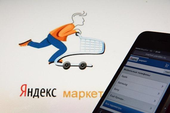 «Яндекс.Маркет» впервые раскрыл оборот