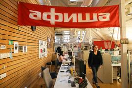 Журнал «Афиша» уволил всю редакцию печатной версии журнала