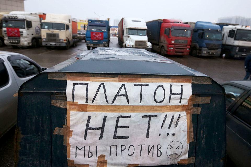 """Дальнобойщики выступают против системы оплаты проезда """"Платон"""""""