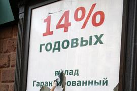 Согласно данным banki.ru в Москве вклады со ставкой выше 14% на весь срок не предлагает ни один банк