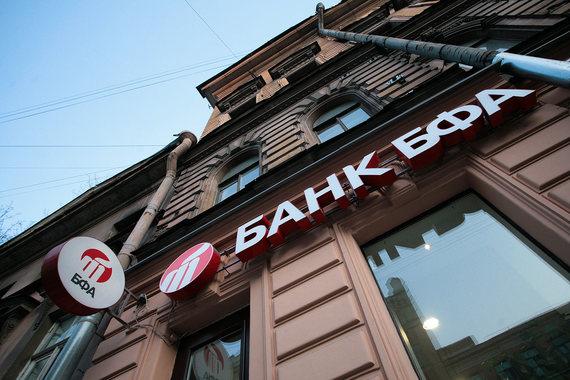 По кредиту, выданному АСВ Владимиру Когану на санацию «Уралсиба», поручился банк БФА