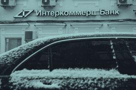 Банк  «Интеркоммерц»