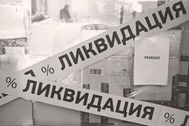 Решение о ликвидации межрегиональной правозащитной ассоциации «Агора» неокончательно