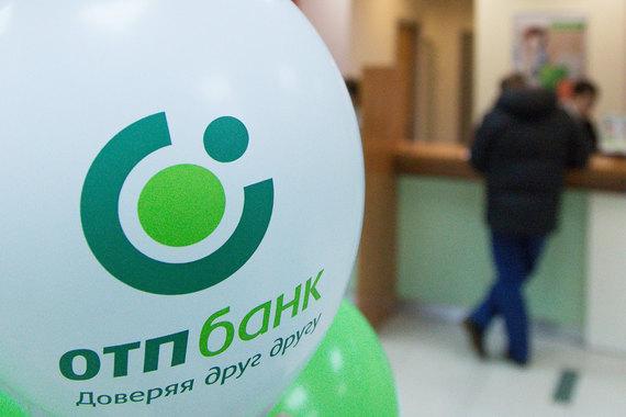 «ОТП банк» меняет менеджеров