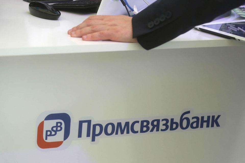 Промсвязьбанк планирует расширить правление
