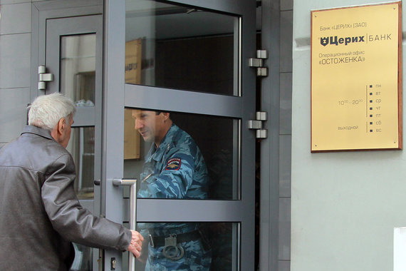 Банк «Церих» приостановил свою работу