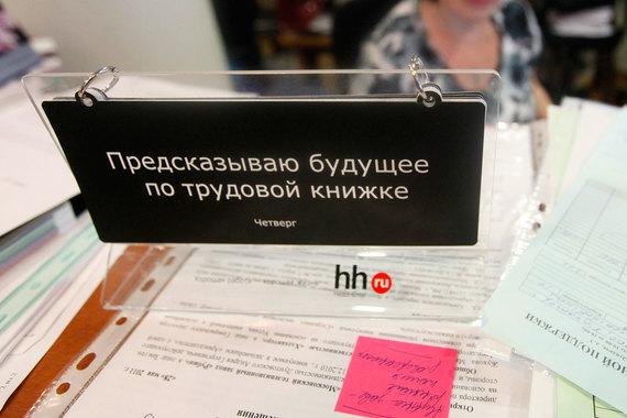 Mail.ru Group продала HeadHunter за 10 млрд рублей