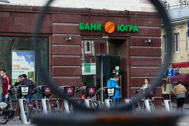 Банк «Югра» решил сэкономить на вкладах, открытых в конце 2014 г., которые обходятся ему особенно дорого, – клиенты могут их пополнить на сумму не более 50 000 руб.