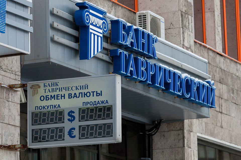 Суды вновь приняли противоположные решения по двум субординированным кредитам банка «Таврический»