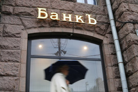 Масштабы обналичивания в банковском секторе за прошлый год снизились