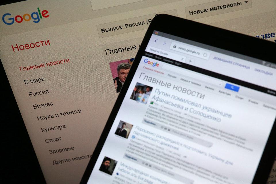 Google News в среднем в день читает менее 100000 жителей России