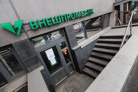 Конкурсная масса Внешпромбанка увеличилась в 2,5 раза, хотя и остается крайне скромной – всего 10 млрд руб.