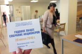 "В Сургуте началось собрание акционеров ""Сургутнефтегаза"""