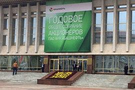 «Башнефть» проводит собрание акционеров