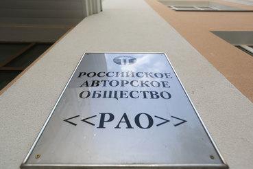 Деньги за имущество Российского авторского общества частично возвращены