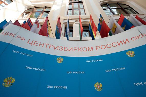 ЦИК попросит Роскомнадзор объяснить причину блокировки интернет-ресурсов, призывающих бойкотировать выборы вГД