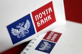 «Почта банк» за год потратит на рекламу и маркетинг 1,2 млрд руб.