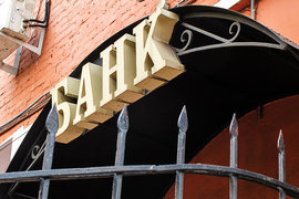 ЦБ определился с требованиями к региональным банкам