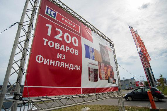 Продажи финских гипермаркетов «К-руока» выросли за первое полугодие 2016 года на 8,5%