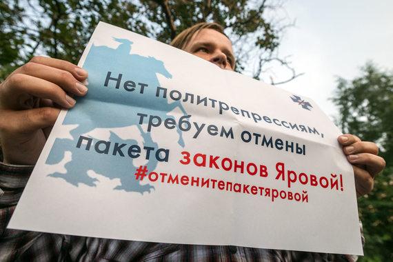 Кришнаиту изЧеркесска угрожает штраф занарушение закона из«пакета Яровой»
